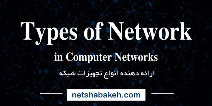 نت شبکه